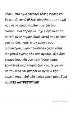 Greek Quotes, Sweet Words, Love Quotes For Him, Languages, Poems, Thoughts, Writing, Couples, Gift