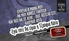 Έρχεται η μάνα μου @Munzour - http://stekigamatwn.gr/f5399/