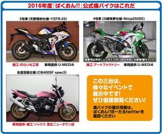 Official Bakuon!! Itasha Motorcycles Will Go on Sale       The Bakuon!! anime about a girls' motorcycle club quickly snagged real-life sponsors like the NORIX SIMPSON motorcycle helmet and  Kawasaki, Suz... Check more at http://animelover.pw/official-bakuon-itasha-motorcycles-will-go-on-sale/