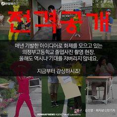 """<카드뉴스> """"웃을 준비 되셨나요"""" 의정부고 졸업사진 전격 공개 :: 네이버 뉴스"""