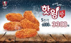 쿨한 날씨엔?? 따끈한 KFC 핫윙!