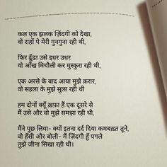 Tujhe jeena sikha rhi thi Shyari Quotes, Hindi Quotes On Life, Poetry Quotes, Wisdom Quotes, Life Quotes, Inspirational Poems In Hindi, Motivational Poems, Soul Love Quotes, First Love Quotes