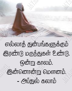 Apj Quotes, Tamil Motivational Quotes, Tamil Love Quotes, Karma Quotes, Sucess Quotes, Inspirational Quotes Pictures, Hurt Quotes, Quotable Quotes, Life Coach Quotes