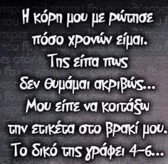 """""""My daughter asked me how old i was. i told her i do not remember exactly. she told me to look at the sticker on my underwear. Funny Greek Quotes, Greek Memes, Sarcastic Quotes, Funny Quotes, Relationship Quotes, Life Quotes, Funny Statuses, Clever Quotes, True Words"""