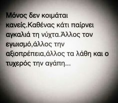 Δεν κοιμάται κανείς μόνος| The Words, Greek Words, Cool Words, Some Quotes, Words Quotes, Sayings, Quotes Quotes, Favorite Quotes, Best Quotes
