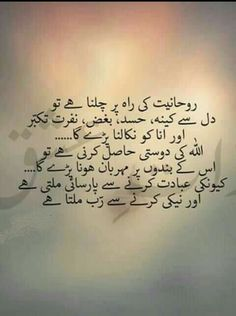 Bilkul Allah hume pakeeza dil bnaye Aameen Sufi Poetry, My Poetry, Poetry Quotes, Wisdom Quotes, Words Quotes, Life Quotes, Iqbal Poetry, Reality Quotes, Allah Quotes