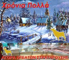 ΓΝΩΜΗ ΚΙΛΚΙΣ ΠΑΙΟΝΙΑΣ: Ευχές Χριστουγέννων από την Αγορά Κρεάτων Στρατηγο...