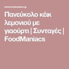 Πανεύκολο κέικ λεμονιού με γιαούρτι | Συνταγές | FoodManiacs Sweets, Recipes, Gummi Candy, Candy, Goodies, Ripped Recipes, Cooking Recipes, Treats