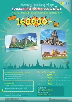 "Contest ภายใต้ชื่อโครงการ ""สร้างงานศิลป์ ดินแดนท่องเที่ยวไทย"" Journey Thailand Mosaic Tiles Design Contest 2017"
