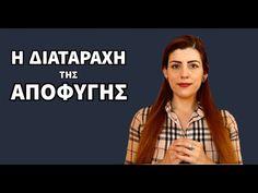 Άγχος & Αποφυγή στις Σχέσεις ΑΠΟΦΕΥΚΤΙΚΗ ΔΙΑΤΑΡΑΧΗ ΠΡΟΣΩΠΙΚΟΤΗΤΑΣ - YouTube