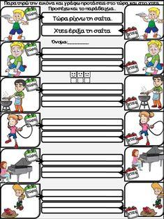 Το ημερολόγιο της Μαρίνας. Φύλλα εργασίας, ιδέες και εποπτικό υλικό γ… Pediatric Physical Therapy, School Staff, Therapy Activities, Pediatrics, Language, Teacher, Letters, Education, Reading