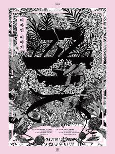 디자인 이야기, 꽃 - shinwoopak
