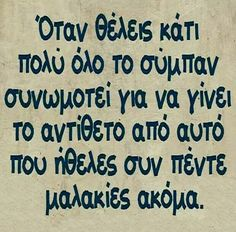 Funny Greek Quotes, Funny Qoutes, Funny Picture Quotes, Funny Photos, Love Quotes, Funny Memes, Jokes, Quotes Quotes, Funny Stories