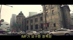 엔화의 왕자들(Princes of the Yen) 중앙은행과 경제개조,2014 다큐(HD)-일본 고도성장&거품, 독립국들 자주권강...