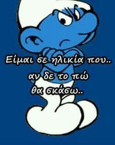 Smurfs, Lol, Humor, Sayings, Amazing, Funny, Fictional Characters, Lyrics, Humour