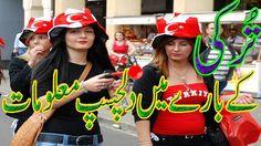 Turkey Amazing Facts about Turkish History of Turkey in Hindi Urdu