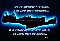 #μαντινάδα Crete Island, Greek Quotes, True Words, Life Is Good, It Hurts, Poems, Letters, Thoughts, Sayings