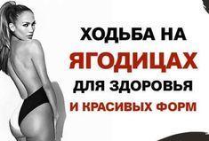 Проверь и ты! Perfect Body, Nice Body, Yoga Fitness, Health Fitness, Sport Diet, Keep Fit, Pilates, Health And Beauty, Bodybuilding