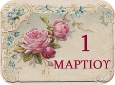 New Month Greetings, Greek Art, Swirl Design, Paper Envelopes, Beautiful Gifts, Be My Valentine, Holidays And Events, Vintage Images, Swirls