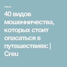 40 видов мошенничества, которых стоит опасаться в путешествиях: | Creu