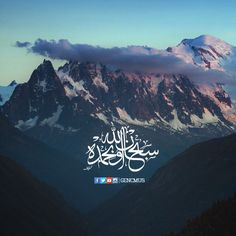 """Ebû Hüreyre radıyallahu anh'den rivayet edildiğine göre Resûlullah sallallahu aleyhi ve sellem şöyle buyurdu: """"Dile hafif, mîzana konduğunda ağır gelen ve Rahmân olan Allah'ı hoşnut eden iki cümle vardır: Sübhânallahi ve bi-hamdihî sübhânallahi'l-azîm. (Allah'a hamd ederek O'nu noksanlıklardan tenzih ederim, Yüce Allah'ı tenzih ederim)"""