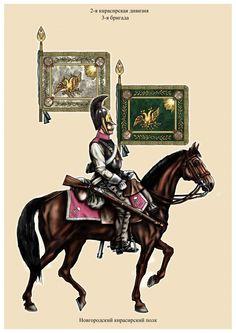 Новгородский кирасирский полк 1812 г. Russian Cuirassier Flag Bearer 1812
