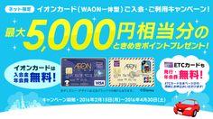 イオンカード,新規入会,キャンペーン