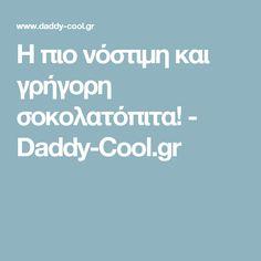 Η πιο νόστιμη και γρήγορη σοκολατόπιτα! - Daddy-Cool.gr