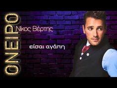 Νεες κυκλοφοριες 2015 (new greek songs 2015) Nεα Eλληνικα τραγουδια 2015...
