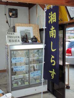 「秋谷★紋四郎丸」  湘南しらす直売所