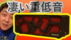 【inateck】低音強化 ポータブル Bluetooth スピーカー BTSP-10 PLUS ワイヤレス スピーカー【商品提供動画】【タイア...
