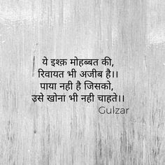 Shayari by Gulzar Rumi Love Quotes, Shyari Quotes, Love Quotes Poetry, Secret Love Quotes, Love Quotes In Hindi, True Quotes, Words Quotes, Inspiring Quotes, Qoutes