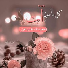 Pin By Ayman Gharbieh On احبك ربي Good Morning Arabic How To Better Yourself Arabic Love Quotes