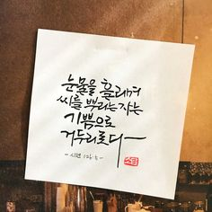 Korean Tattoos, Bible Art, Hand Lettering, Lord, Writing, Hand Drawn Type, Handwriting, Hand Type, Letter