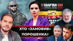 «Квартал» працює на РФ/6 млн $ у валізах/Помста Авакова Порошенкові