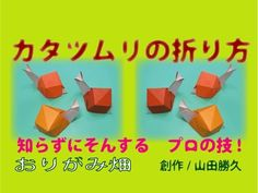 立体折り紙カタツムリの折り方作り方 創作 Origami snail