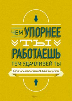 "Мотивирующие постеры - ""MOTIVATE ME"""
