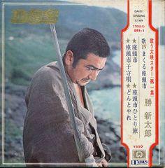 勝新太郎 Katsu Shintaro - 歌いまくる座頭市 歌う大映スター〈第一集〉(1968)
