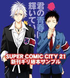 Tags: Anime, Kubyou Azami, SKET Dance, Katou Kiri
