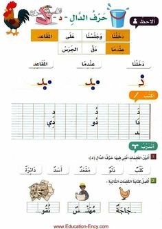 Arabic Alphabet Letters, Arabic Alphabet For Kids, Quran Arabic, Arabic Lessons, Arabic Language, Learning Arabic, Precious Children, Paper Flowers, Worksheets