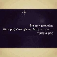 L Quotes, Poetry Quotes, Greek Love Quotes, Quote Of The Day, Love Story, Wisdom, Sayings, Words, Boyfriend