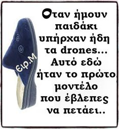 Funny Status Quotes, Funny Greek Quotes, Greek Memes, Funny Statuses, Jokes Quotes, Funny Animal Pictures, Funny Photos, Funny Facts, Funny Jokes