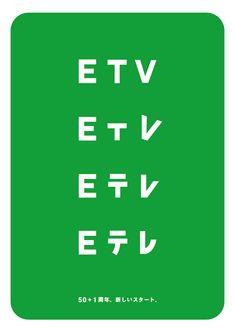 NHK Eテレ ロゴマーク - EUPHRATES | ユーフラテス