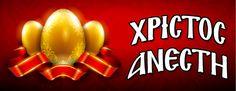 Χριστός Ανέστη, Καλό Πάσχα από την οικογένεια του ARENA > http://arenafm.gr/?p=184879