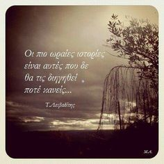Τ.Λ New Quotes, Movie Quotes, Wisdom Quotes, Life Quotes, Inspirational Quotes, Feeling Loved Quotes, Greek Language, Greek Words, Small Words