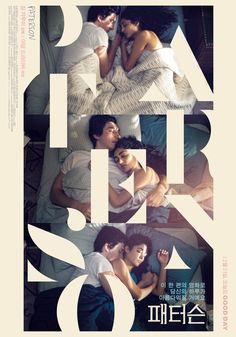 Best Movie Posters, Cinema Posters, Movie Poster Art, Poster Layout, Typography Poster, Book Cover Design, Book Design, Paterson Movie, Winner Album