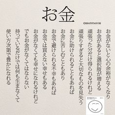 Japanese Poem, Japanese Quotes, Wise Quotes, Inspirational Quotes, Dream Word, Life Hackers, Life Rules, Meaningful Life, Favorite Words