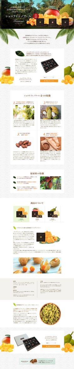 ローチョコレート ショコラ ドゥ ノワール|WEBデザイナーさん必見!ランディングページのデザイン参考に(オーガニック系)