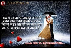 husband wife romantic love shayari in hindi, husband wife love shayari in hindi, husband wife shayari image, shayari on husband wife,