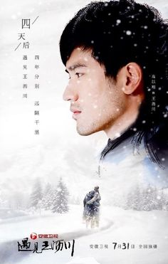 "literallyadramaqueen: "" Remembering Lichuan 遇见王沥川 (2016) "" Godfrey Gao, Chinese Design, Documentary, Films, Drama, Cinema, Paint, Movie Posters"